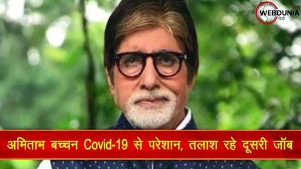 Amitabh Bachchan कोरोनावायरस से परेशान, तलाश रहे दूसरी जॉब