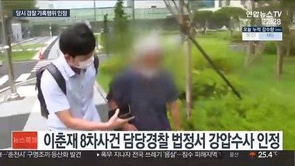이춘재 8차사건 당시 경찰관 윤성여씨 불법 수사 인정