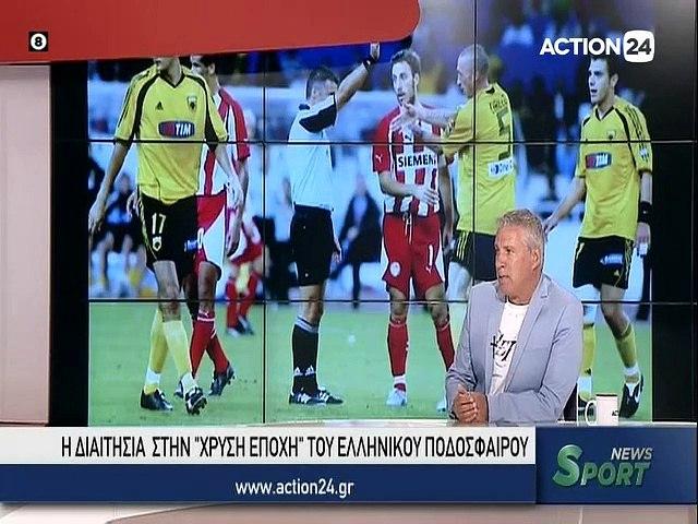 Sport News 11-08-2020