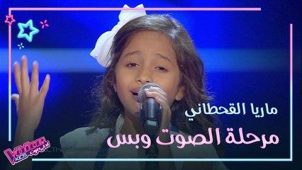 #MBCTheVoiceKids ماريا القحطاني الموهبة الصغيرة التي جننت كاظم الساهر والمدربين