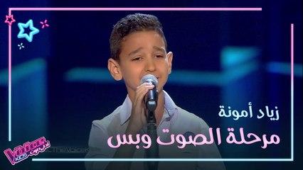 زياد أمونة يغني لمحمد عبد الوهاب باحتراف لا مثيل له #MBCTheVoiceKids