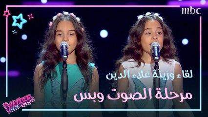 خفة دم وعفوية التوأم لقاء وزينة علاء الدين على مسرح #MBCTheVoiceKids