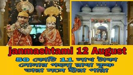 Shri Krishna janmashtami 12 August Bengali! 50 crore 11 lakh Radha Rani Shri Krishna ke sajano