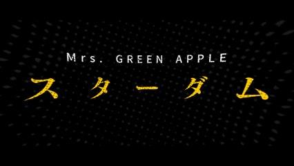Mrs. GREEN APPLE - Stardom