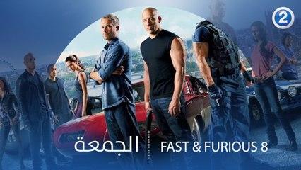 عندما يجتمع الأكشن مع الجريمة.. تكون الإثارة أقوى مع 'FAST & FURIOUS 8.. الجمعة الـ11:30 مساءً بتوقيت السعودية على #MBC2