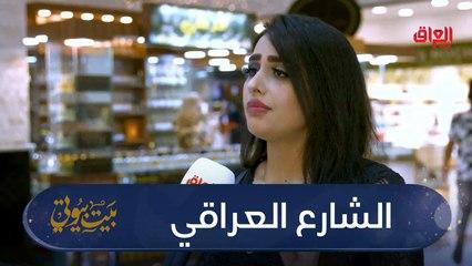 #بيت_بيوتي I استفتاء الشارع العراقي حول العطور والبخور#صيفك_MBC