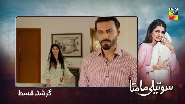 Soteli Maamta Episode 127 HUM TV Drama 12 August 2020