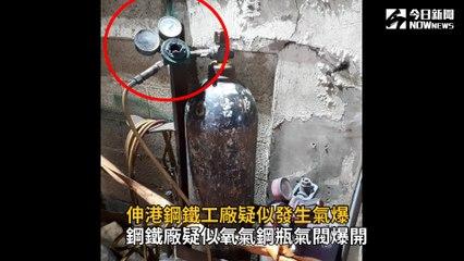 伸港鋼鐵工廠疑似發生氣爆 泰國移工燒燙傷