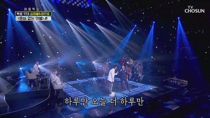 김범룡&장민호 '줌비 없는 이별' ♫ 선후배의 하모니!
