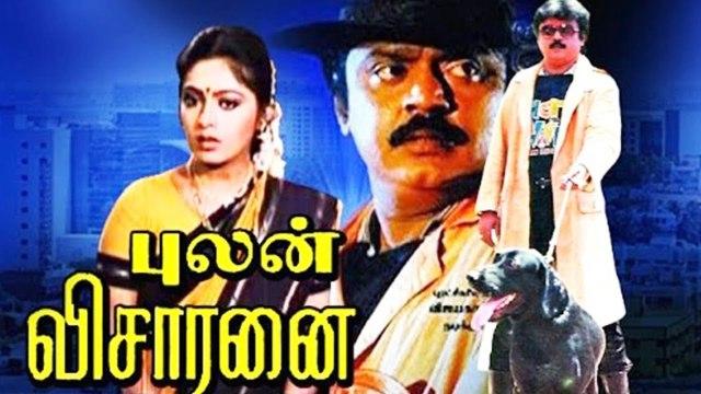 Tamil Movie Pulan Visaranai Vijayakanth Rupini Sarathkumar