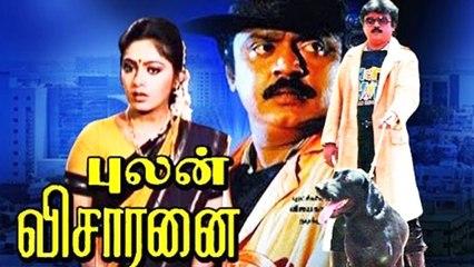 Tamil Movie|Pulan Visaranai|Vijayakanth|Rupini|Sarathkumar