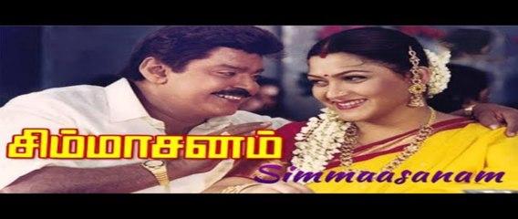 Tamil Movie|Simmasanam|Vijayakanth|KhushbuSundar|Manthra