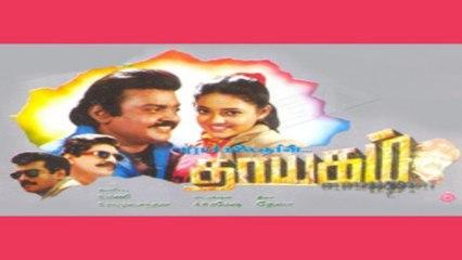 Tamil Movie|Thayagam|Vijayakanth|Arun Pandian|Ranjitha