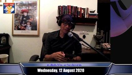จะถึงกับฆ่าฟันลูกหลานเลยหรือ? โดย ดร เพียงดิน รักไทย 12 สิงหาคม 2563
