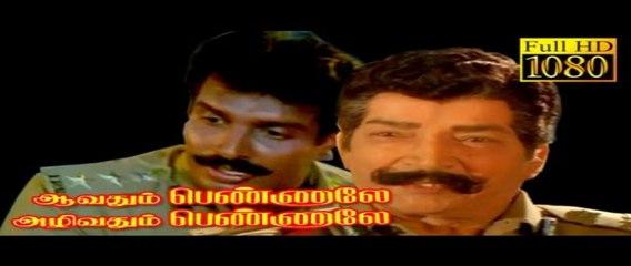Tamil Movie|Aavathum Pennale Azhivathum Pennale|Arunpandian|Jayabharathi