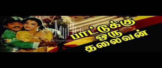 Tamil Movie|Paattukku Oru Thalaivan|Vijayakanth|Shobana