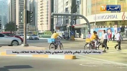 بوساطة أمريكية.. أبو ظبي والكيان الصهيوني يعلنان تطبيعا كاملا للعلاقات بينهما