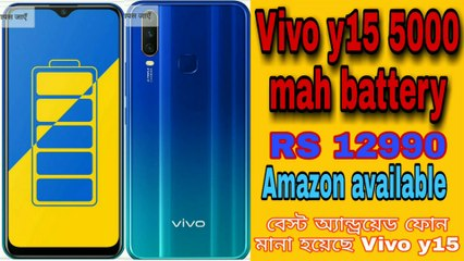 Vivo y15 5000 mah battery/Vivo y15 unboxing and quickly review Bengali (bhakto technical)