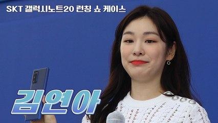 김연아, 갤럭시 노트20과 함께 [SKT 갤럭시노트20 런칭 쇼 케이스] Yuna Kim / 디따