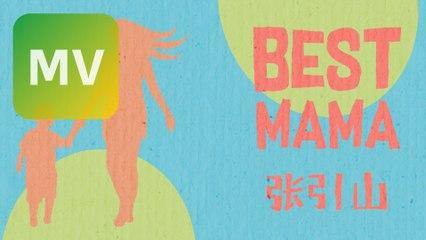 張引山 Beta Teo《Best Mama》歌詞版 MV【HD】
