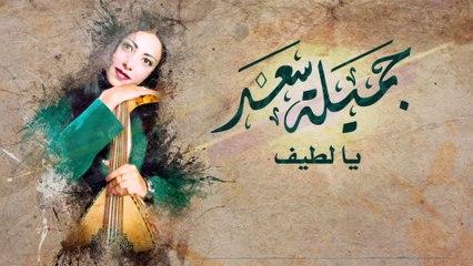 (جميله سعد - يا لطيف (كلمات _ Jameelah saad - Ya Latif ( lyrics video )