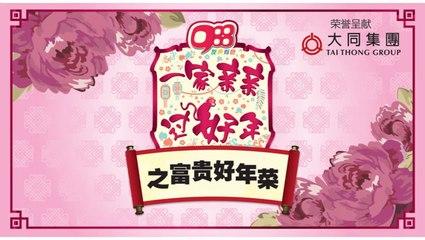 《988一家亲亲过好年》之富贵好年菜(圣)988 House of Happiness Chinese New Year Dishes (Sheng)