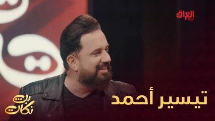 رحبوا ويانه بضيوف اليوم سمر محمد وتيسير أحمد