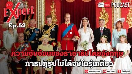ความซับซ้อนของราชาธิปไตยอังกฤษ การปฎิรูปไม่ได้จบในรุ่นเดียว
