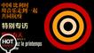 Témé Tan&李赤&張兵&高芸迪【擁抱春天(中國-比利時版)特別專訪 Embrassez le printemps (Version Sino-Belge)Interview Special】