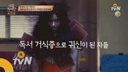 싸우자 책귀신아 (feat. 비밀독서단 7단원)