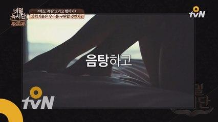 북배틀 1위! ′섹스, 폭탄, 그리고 햄버거′