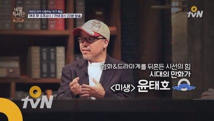 마지막 블루리본 윤태호 X 정유정! [비밀독서단] 스타작가 특집