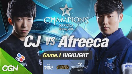 [H/L 2016.02.13] CJ vs Afreeca Game 1 - RO1 l 롯데 꼬깔콘 LoL Champions Korea Spring 2016