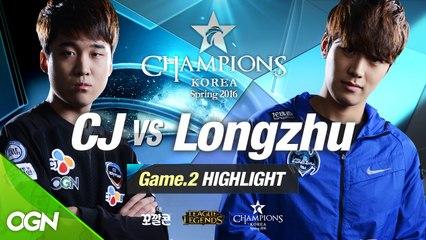 [H/L 2016.02.03] CJ vs Longzhu  Game 2 - RO1 l 롯데 꼬깔콘 LoL Champions Korea Spring 2016