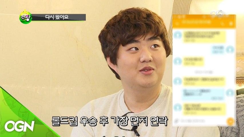 롤드컵 우승후 뱅이 엄마보다 먼저 연락한 사람은?! 켠김에왕까지 SKT T1