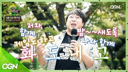 [켠왕 공개녹화] 5월 5일은 허준과 함께! 켠왕과 함께!!