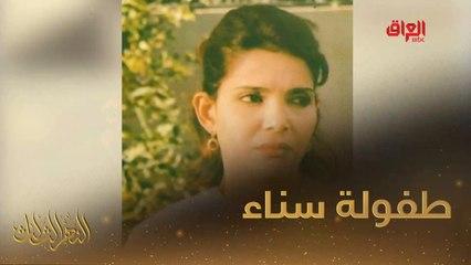 #النهر_الثالث I  سناء عبد الرحمن تحدثنا عن طفولتها وعائلتها#صيفك_MBC