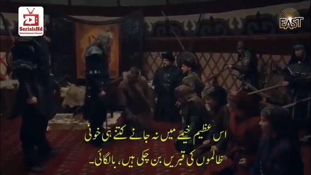Kurulus Osman Season 1 Episode 11 With Urdu Subtitles Part 3