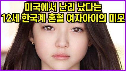 미국에서 화제인 12세 한국계 혼혈 여자아이의 미모