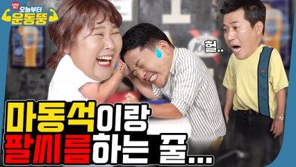 김민경 장난 아니다… 아빠랑 팔씨름하는 줄… ※다음 종목은?※ [시켜서한다! 오늘부터 운동뚱]