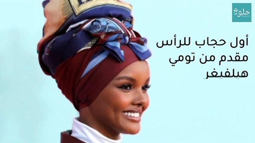 أول حجاب للرأس مقدم من تومي هيلفيغر