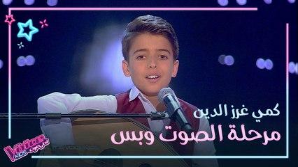 حب من أول نظرة بين نانسي عجرم وكمي غرز الدين بعد غنائه لوديع الصافي #MBCTheVoiceKids