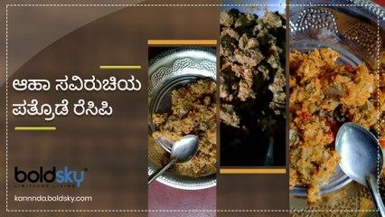 ಆಹಾ ಸವಿರುಚಿಯ ಪತ್ರೊಡೆ ರೆಸಿಪಿ | Pathrode Recipe | Boldsky Kannada