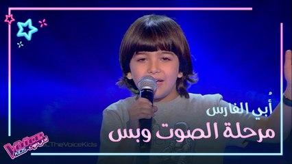 أبي الفارس يغني لنانسي عجرم شيل عيونك عني ويظهر عفويته وقوة شخصيته #MBCTheVoiceKids