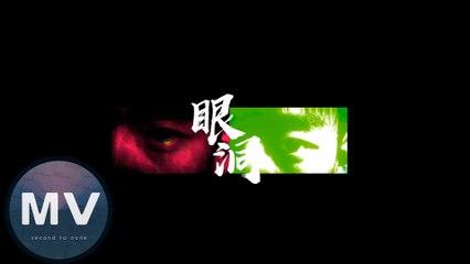 趙楚峰-眼洞Eye Hole(官方版MV)