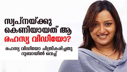സ്വപ്നയ്ക്കു കെണിയായത് ആ രഹസ്യ വിഡിയോ? Swapna Suresh Case