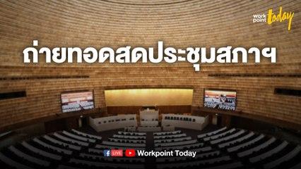 Live l ประชุมสภาผู้แทนราษฎร วันที่ 20 สิงหาคม 2563 (3)