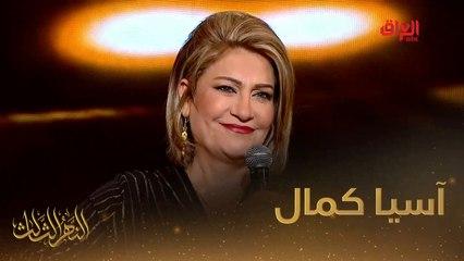 نهرنا الثالث لليوم هو النجمة العراقية آسيا كمال