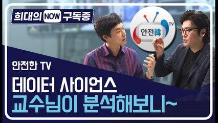 [희대의 NOW 구독중] 데이터사이언스 교수님이 바라본 '안전한TV'는? / 디따