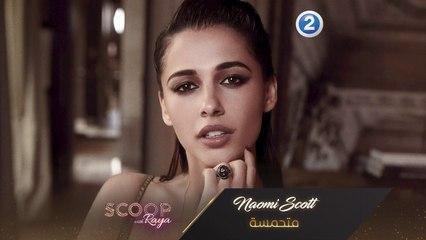 ما برأيك سبب حماسة  Naomi Scott?